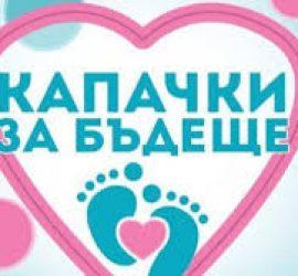 """Асарелци продължават с подкрепата на благотворителната инициатива """"Капачки за бъдеще"""""""