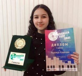 Талантливата Надежда Ковачева с първо място от Евъргрийн Фест София 2021
