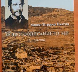 Излезе книга, събрала спомените на участника в Априлското въстание Мильо Балтов
