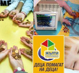 """""""Жълти стотинки"""", с които деца помагат на деца"""