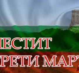 """143 години свободна България! Честит празник от """"Арахна"""" ООД!"""