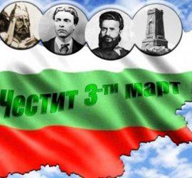 """""""ОПТИКС"""" АД  ви поздравява по случай Трети март!"""