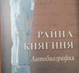 """Излезе от печат книгата """"Райна Княгиня"""" (Автобиография). Неин съставител е доц. д-р Атанас Шопов"""