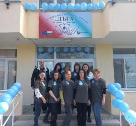 """Със сини балони окичиха сградата на ДЦДМУ """"Дъга""""- Панагюрище в подкрепа към децата с аутизъм"""