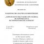 В Панагюрище ще се проведе Национална научна конференция, посветена на Априлското въстание