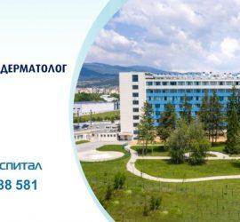 Консултации при дерматолога д-р Ангел Митев предстоят на 29 май