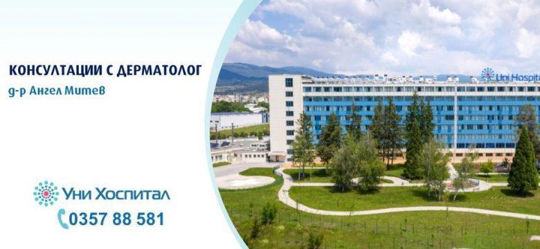 """Дерматолог ще консултира пациенти на 16 октомври в """"Уни Хоспитал"""""""