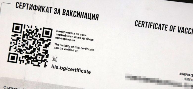 От днес теглим новия електронен сертификат за ваксинация