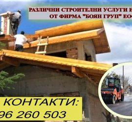 """Строителна фирма """"Боян Груп"""" ЕООД -ремонт на покриви, безшевни улуци, PVC изолация, асфалтиране"""