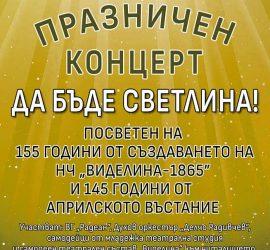 """НЧ """"Виделина-1865"""" с празничен концерт тази вечер"""