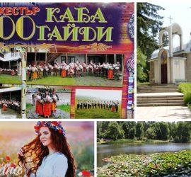 """Панагюрски колонии празнува с фолк дивата Райна и """"100 каба гайди"""""""