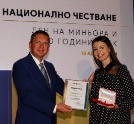 Връчиха стипендията на името на проф. Лъчезар Цоцорков на изявен студент от Минно-геоложкия университет