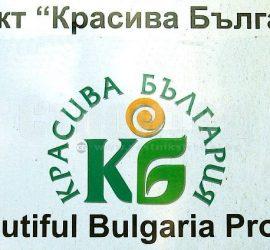 """Набират проекти по """"Красива България"""" за 2022 г."""