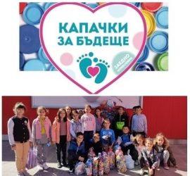 """Дриновци продължават активно да подкрепят кампанията """"Капачки за бъдеще"""""""