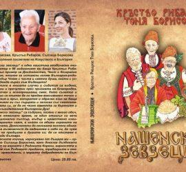 """Книгата """"Нашенски зевзеци"""" ще бъде представена в Панагюрище"""