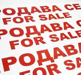Продавам производствено помещение в Панагюрище