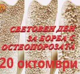 20 октомври-Световен ден за борба с остеопорозата