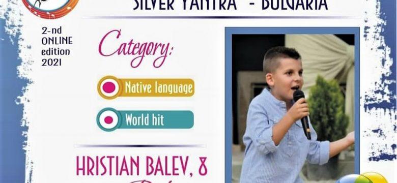 Поредни музикални отличия за панагюрския талант Християн Балев