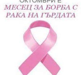 """Продължават безплатните профилактични прегледи за рак на гърдата в """"Уни Хоспитал"""""""