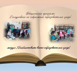 """В ОУ """"Проф. Марин Дринов"""" стартират дейностите по НП """"Осигуряване на съвременна образователна среда"""""""