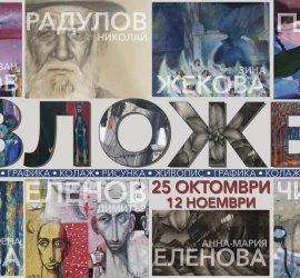 Панагюрският художник д-р Николай Радулов с участие  в художествена изложба в гр. Куклен